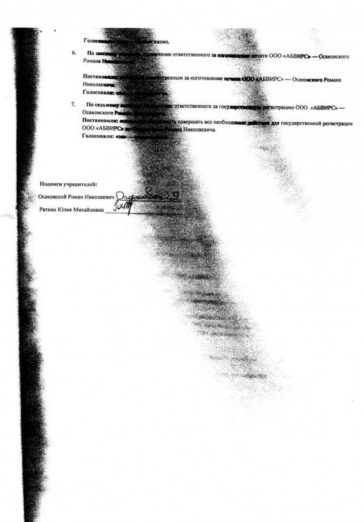 № 11. Протокол общего собрания учредителей ООО «АБВИРС»