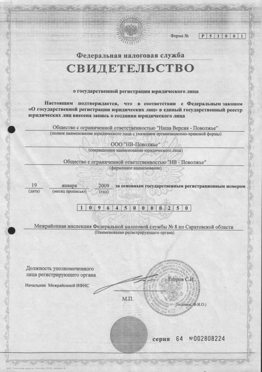 № 13. Свидетельство о государственной регистрации юридического лица