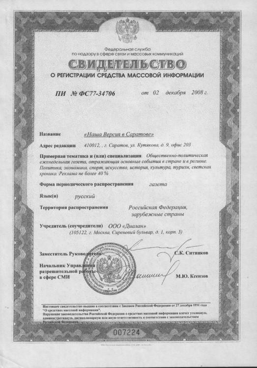 № 14. Свидетельство о регистрации средства массовой информации