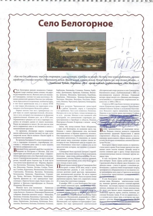 № 62. Последняя страница настенного календаря с историей села Белогорное