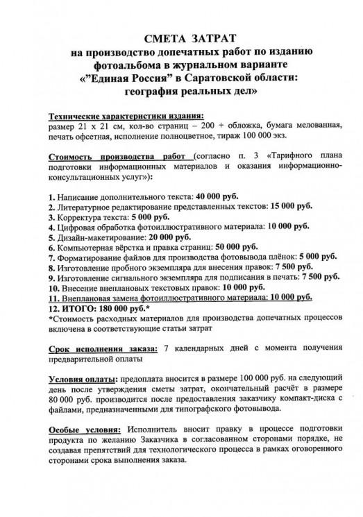№ 63. Смета затрат на производство допечатных работ по изданию фотоальбома