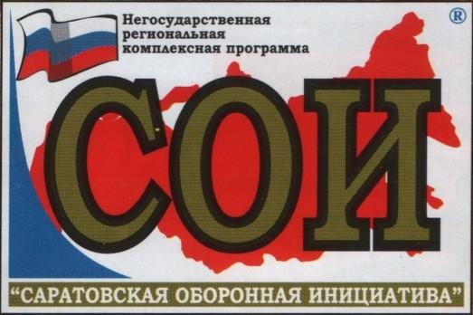 (№ 110. Логотип «СОИ»).