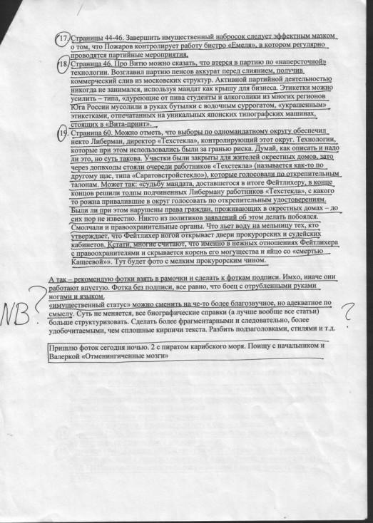 (№ 117. Распечатка электронного письма Абросимова).