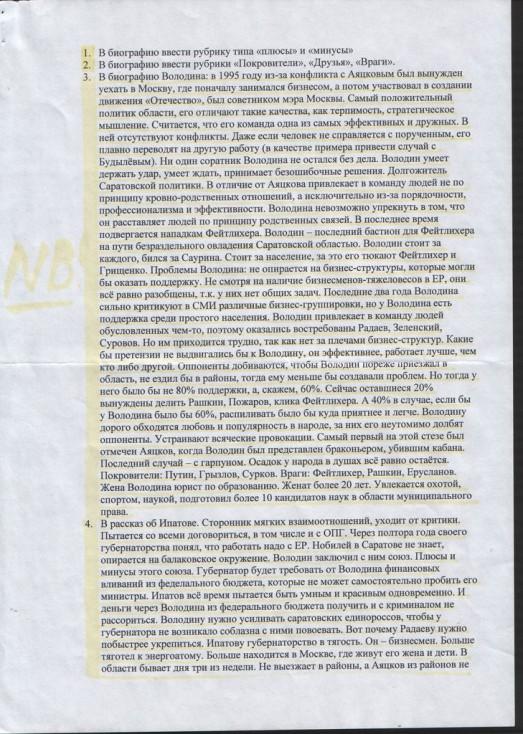 (№ 118. Конспект указаний к написанию текста брошюры. Изображение фиксируется на 1 стр.).