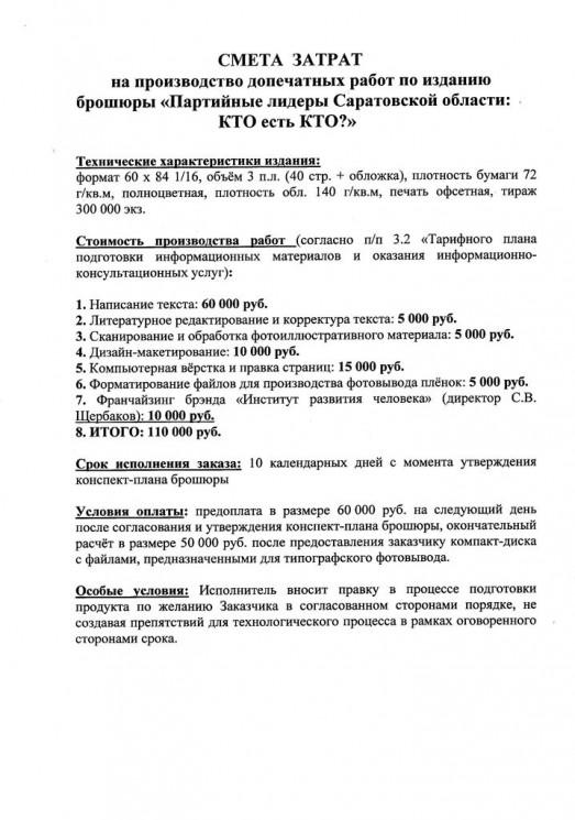 № 122. Смета затрат на производство допечатных работ по изданию брошюры
