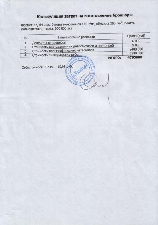 № 123. Калькуляция затрат на изготовление брошюры