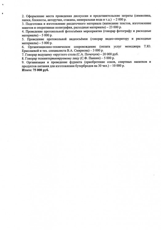 № 131. Конспект-план и смета затрат на проведение «круглого стола»