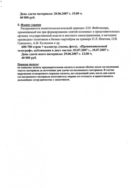 № 135. Медиа-план по Фейтлихеру