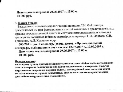 № 136. Фрагмент медиа-плана по Фейтлихеру.