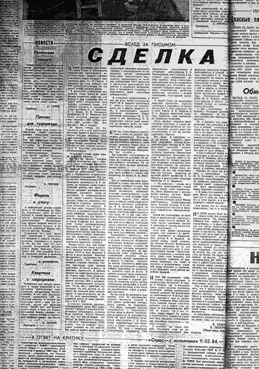 """Сделка. Статья в """"Советской России"""", 1984 год."""