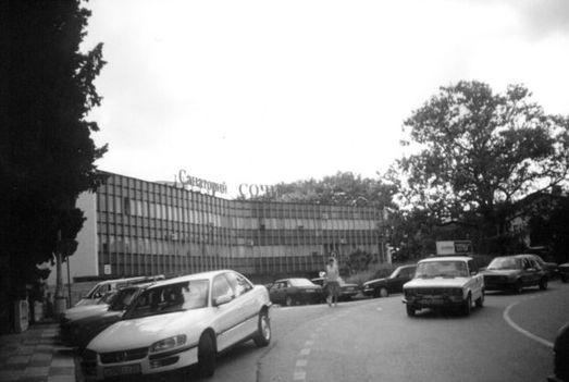 Санаторий «Сочи», август 2001 года.
