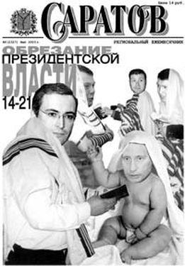 "газета ""Саратов"", № 02, май 2003 г."