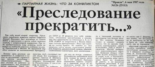 Фрагмент анти-шакировской публикации газеты «Правда» от 6 мая 1987 года.