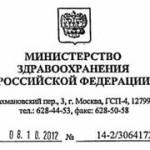 Бланк Минздрава РФ.