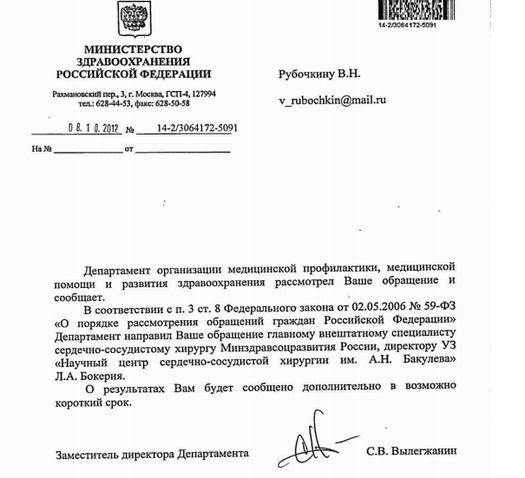 Ответ Владимиру Рубочкину из Минздрава РФ.