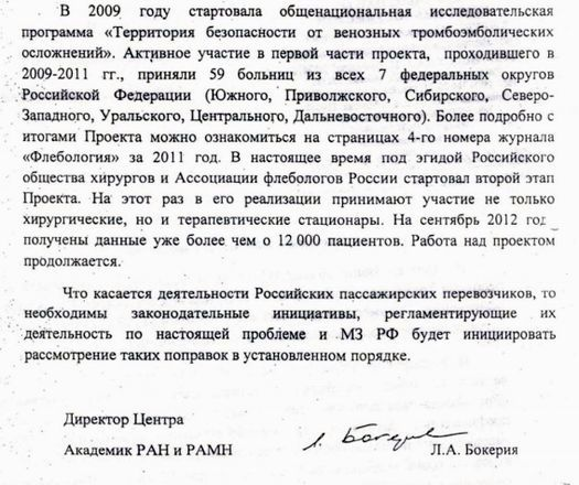 Ответ Лео Бокерия Владимиру Рубочкину.
