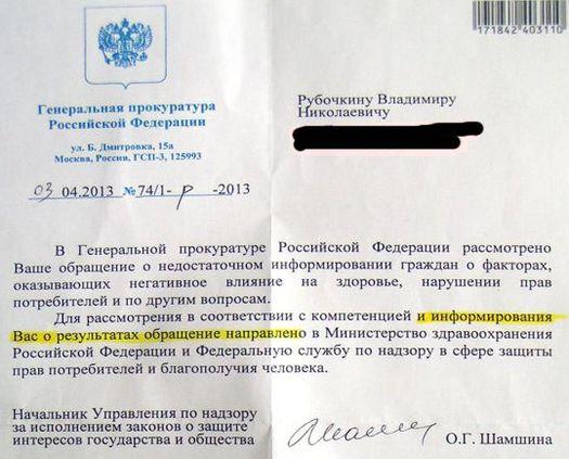 Ответ Владимиру Рубочкину из Генпрокуратуры РФ.