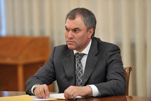 Вячеслав Викторович Володин.