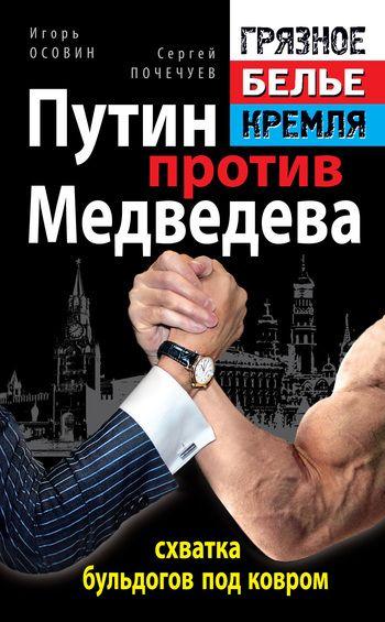 """Книга """"Путин против Медведева""""."""