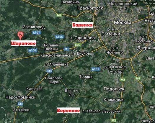 Подземные спецобъекты, расположенные, согласно докладу ЦРУ, в районе деревень Барвиха, Вороново и Шарапово.