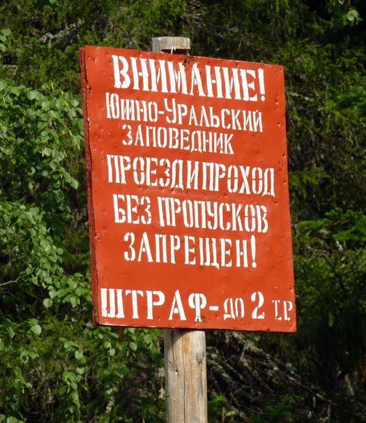 Въезд в Южно-Уральский государственный заповедник, лето 2010 года (автор фото – Pesotsky).