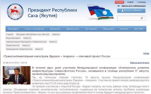 Скриншот страницы президента Республики Саха (Якутия).