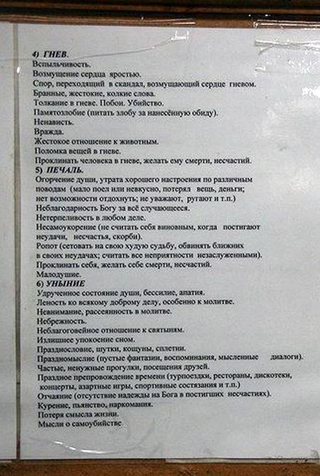 Список грехов от Спасо-Прилуцкого монастыря.