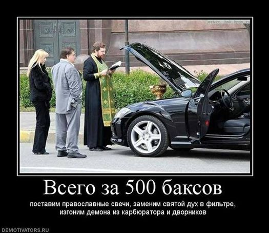 Автомобиль и РПЦ.