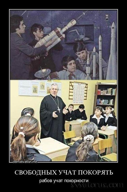 РПЦ и образование.