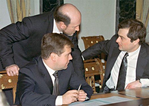 Дмитрий Медведев, Александр Волошин, Владислав Сурков.