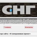 """""""Слухи нашей губернии""""."""