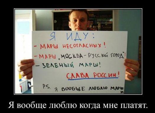 Навальный-демотиватор