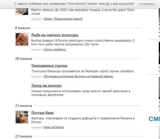 Скриншот архива номера «Российской газеты» от 28 апреля 2011 года.