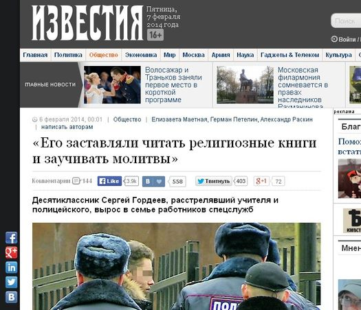 """""""Известия"""" от 06.02.2014 г."""