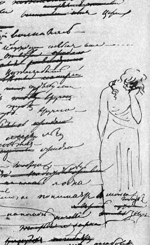 Рисунок А.С. Пушкина (1824 г.) в черновом варианте рукописи «Письма Татьяны к Онегину».