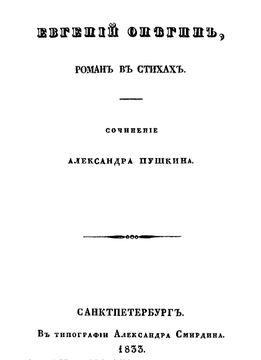 Первое отдельное издание романа «Евгений Онегин».