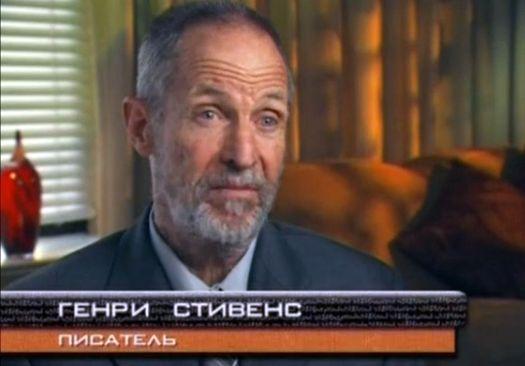 Генри Стивенс в документальном сериале Кевина Барнса «Загадки истории» (США, 2011 г., серия «Пришельцы и Третий Рейх»).