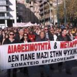 Протест врачей Афин.