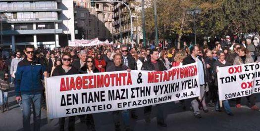 Демонстрация протеста медиков Афин 31 января 2014 года.