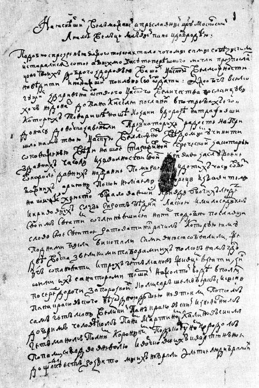 Первая страница письма Богдана Хмельницкого (1648 год), посланного из Черкас царю Алексею Михайловичу, с сообщением о победах над польским войском и желании запорожского казачества перейти под власть русского царя.