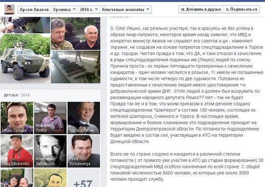 Скриншот персонального аккаунта Арсена Авакова в Facebook.