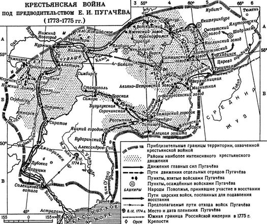 Районы, охваченные пугачёвским восстанием и направления движения войск.