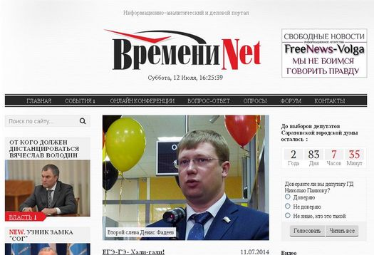 Скриншот главной страницы сайта Петра Красильникова «Vremenynet.ru».