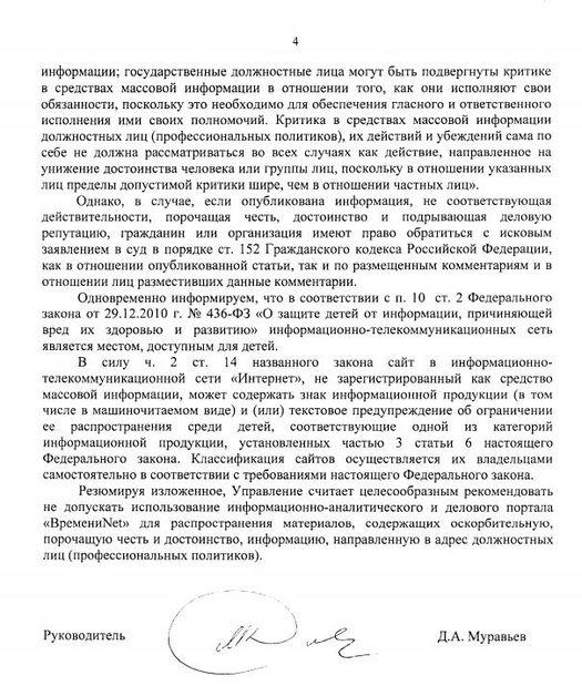Письмо Роскомнадзора.