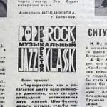9-ая полоса саратовского еженедельника «Заря молодёжи», номер от 18 апреля 1992 года.