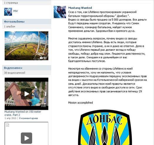 Скришот аккаунта руфера Гриши из социальной сети «ВКонтакте».