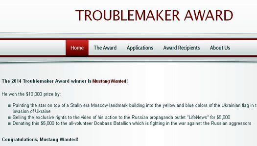 Сайт премии «Trouble Maker Award»