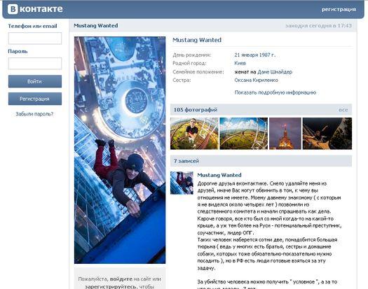 Скриншот аккаунта руфера Григория Mustang Wanted.