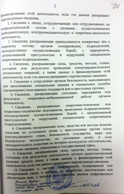 Заключение № 2-с