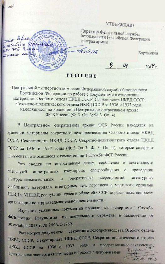 Решение Центральной экспертной комиссии ФСБ РФ